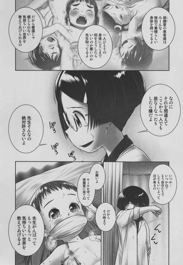 おしっ子先生7~。(オリジナル) (22)
