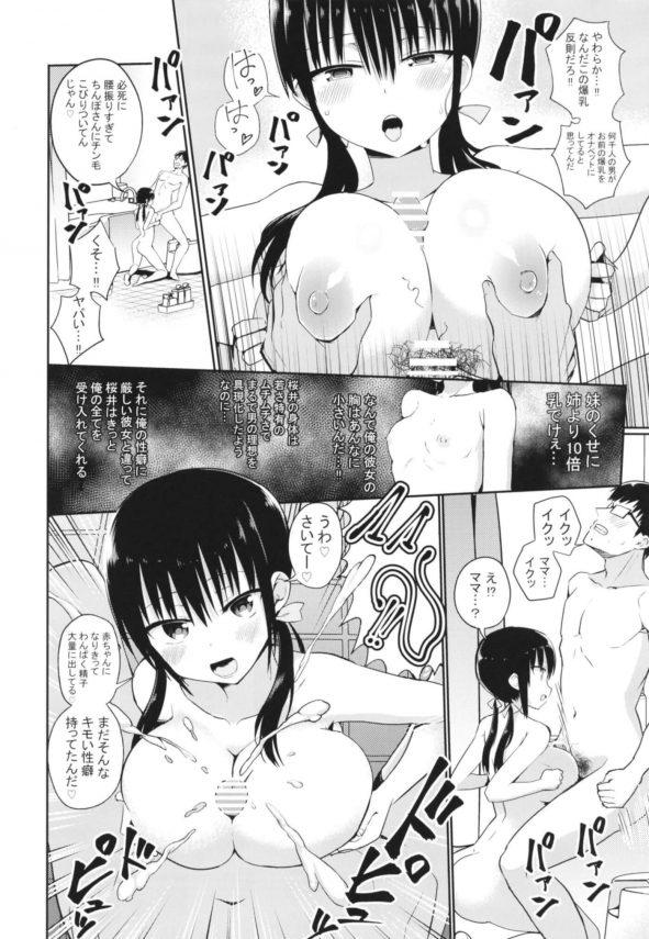 【エロ漫画】彼女の妹がミニスカで爆乳でエロすぎる・・・そんな彼女にからかわれて、ラブホに誘われてパンチラ祭りで盗撮もさせてくれる。チンポにキス。アナル見せ、パイズリ、足コキ、授乳手コキ・・・いろんな審査をされちゃいますw (17)