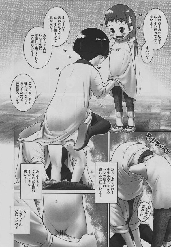 おしっ子先生7~。(オリジナル) (5)