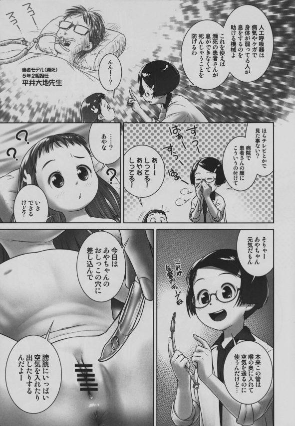おしっ子先生7~。(オリジナル) (8)