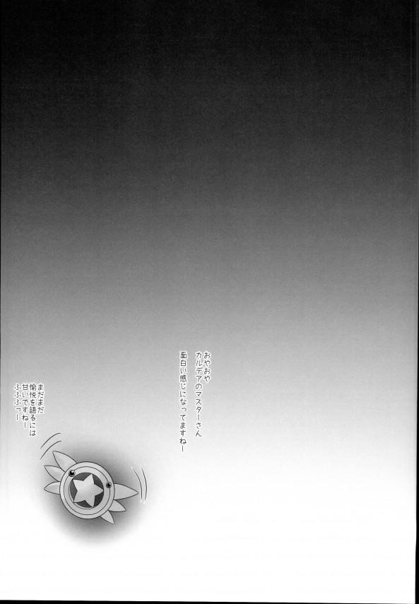 【Fate/kaleid liner プリズマ☆イリヤ エロ同人】貧乳幼女のイリヤと二人きりで島に来てひたすらセックスしまくるマスター♪セックス三昧の長期休暇に彩を添える為、クスリを飲んで野外でもエッチしちゃうぞーwwwwww (16)