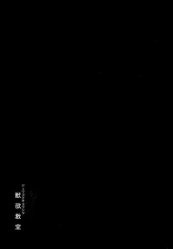 【東方 エロ同人】獣化した変態どもに脅迫された上白沢慧音がショタっ子の前でフェラさせられて口内射精されちゃってる~!満月の夜に獣人になった慧音先生が年頃の教え子にフェラやパイズリして輪姦されて快楽堕ちwww (57)
