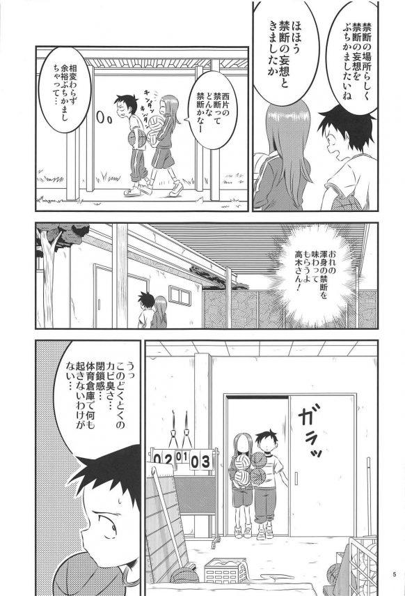 【からかい上手の高木さん エロ同人】西片君が体育倉庫で寝てしまったJKの高木さんを見て妄想攻撃開始!!パンツ見せてもらったり貧乳ちっぱいにパイパンまんこ広げて見せてもらって・・・見えそうで見えないスパッツでおまんこの形がくっきり☆ (4)