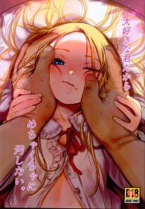 【エロ同人】金髪碧眼jr.アイドルのサーシャちゃんをファンのおじさんがより自分好みに調教する。濃密化していくサーシャちゃんとの二人きりの時間。幾度となくセックスを重ね、徐々におじさん色に染められていく幼女♡