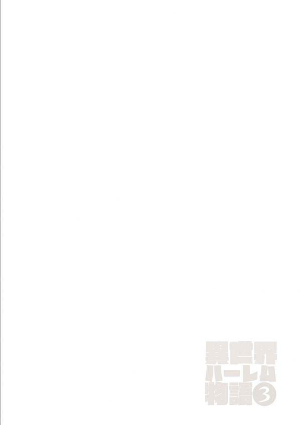 【エロ漫画】オナニーだけがいきがいだった青年が異世界に呼び出され、魔王を討伐するはずが水着姿の巨乳な女騎士とハーレム三昧♪女騎士のケツに精液ぶっかけたりしっかりマーキングしてチンコの虜にしちゃう☆ (53)