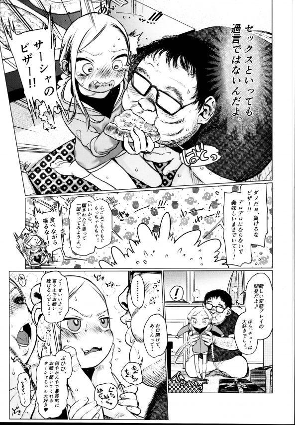 【エロ同人】金髪碧眼jr.アイドルのサーシャちゃんをファンのおじさんがより自分好みに調教する。濃密化していくサーシャちゃんとの二人きりの時間。幾度となくセックスを重ね、徐々におじさん色に染められていく幼女♡ (5)