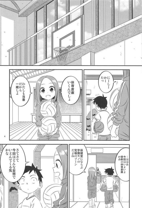 【からかい上手の高木さん エロ同人】西片君が体育倉庫で寝てしまったJKの高木さんを見て妄想攻撃開始!!パンツ見せてもらったり貧乳ちっぱいにパイパンまんこ広げて見せてもらって・・・見えそうで見えないスパッツでおまんこの形がくっきり☆ (3)