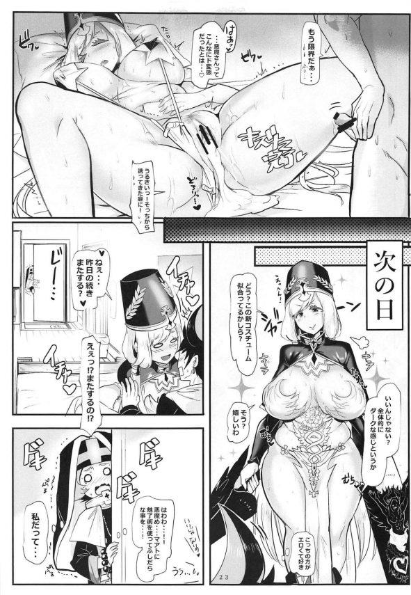 【デスティニーチャイルド エロ同人】「乳神様」の名にふさわしいボリューム満点な爆乳おっぱいで授乳手コキしたり、母乳噴き出しながら闇マアトが中出しセックスしちゃってる件wwwwwwwwwwwwww (22)