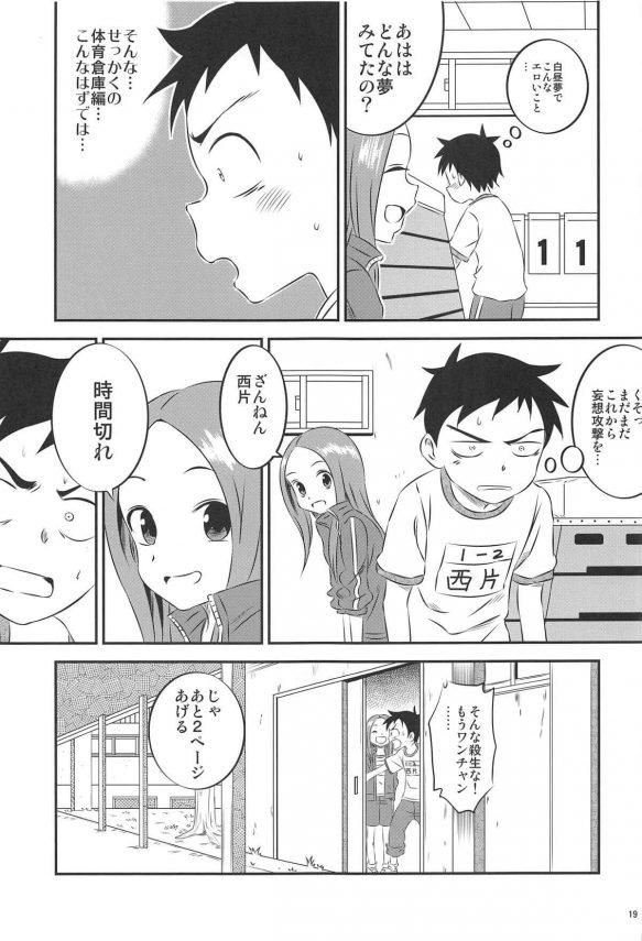 【からかい上手の高木さん エロ同人】西片君が体育倉庫で寝てしまったJKの高木さんを見て妄想攻撃開始!!パンツ見せてもらったり貧乳ちっぱいにパイパンまんこ広げて見せてもらって・・・見えそうで見えないスパッツでおまんこの形がくっきり☆ (18)