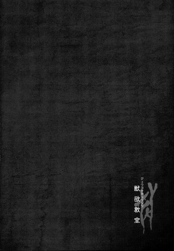 【東方 エロ同人】獣化した変態どもに脅迫された上白沢慧音がショタっ子の前でフェラさせられて口内射精されちゃってる~!満月の夜に獣人になった慧音先生が年頃の教え子にフェラやパイズリして輪姦されて快楽堕ちwww (2)