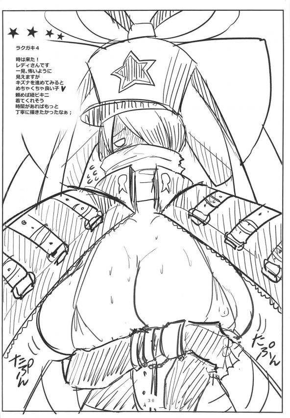 【デスティニーチャイルド エロ同人】「乳神様」の名にふさわしいボリューム満点な爆乳おっぱいで授乳手コキしたり、母乳噴き出しながら闇マアトが中出しセックスしちゃってる件wwwwwwwwwwwwww (28)