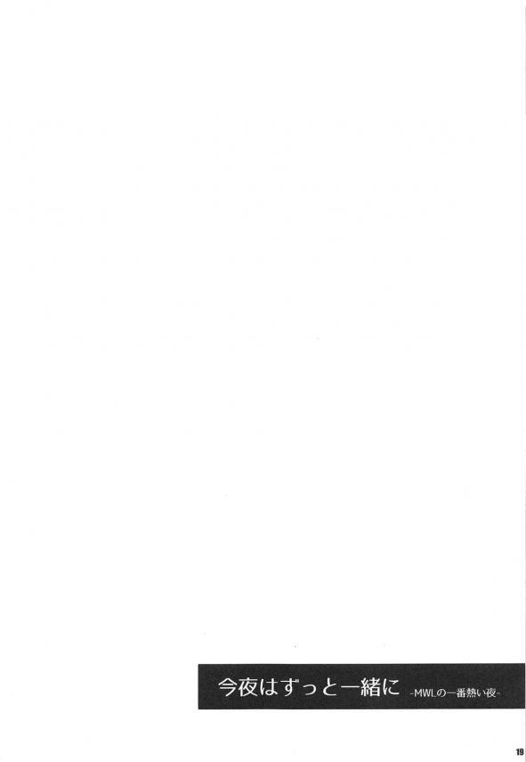 【英雄伝説 エロ同人】アリサ・ラインフォルトがリィン・シュバルツァーとラブラブSEX♡自慢の巨乳でリィンのオチンポ挟んでパイズリで濃厚ザーメン顔射ぶっかけさせたらクンニされてイキそうになって中出しセックスしちゃうよ♪ (18)