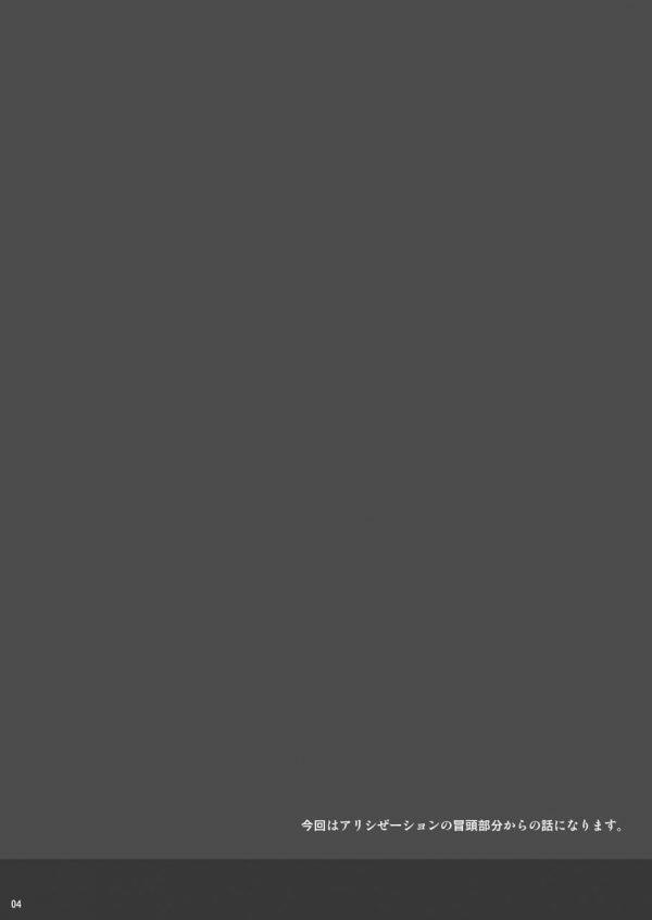 【SAO エロ同人】金本敦に犯されまくるアスナ!!ずらしハメで処女まんこにちんぽぶち込まれて陵辱レイプされたアスナは「私の心はキリトくんの物よ」と強がるが、6時間後にはイキまくるクソビッチになっていたwwww (3)