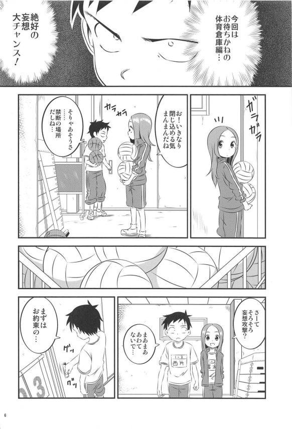 【からかい上手の高木さん エロ同人】西片君が体育倉庫で寝てしまったJKの高木さんを見て妄想攻撃開始!!パンツ見せてもらったり貧乳ちっぱいにパイパンまんこ広げて見せてもらって・・・見えそうで見えないスパッツでおまんこの形がくっきり☆ (5)