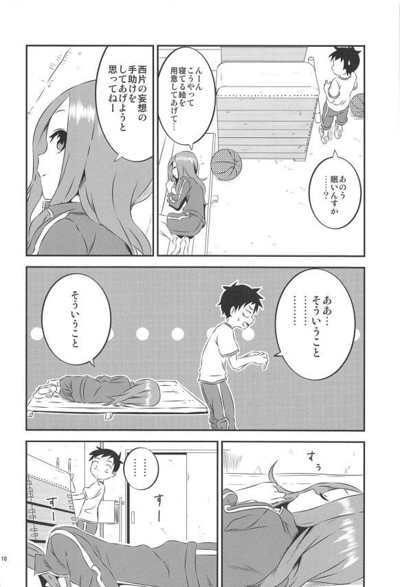 【からかい上手の高木さん エロ同人】西片君が体育倉庫で寝てしまったJKの高木さんを見て妄想攻撃開始!!パンツ見せてもらったり貧乳ちっぱいにパイパンまんこ広げて見せてもらって・・・見えそうで見えないスパッツでおまんこの形がくっきり☆ (9)