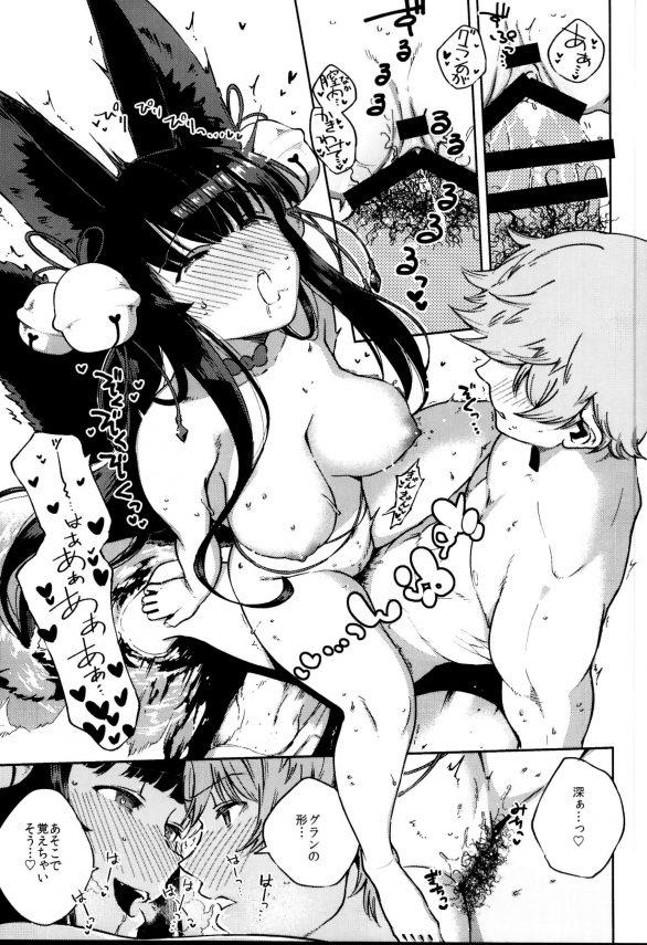 【グラブル エロ同人】ユエルが抜け駆けして膣内キュンキュンしながらグランと露天風呂で青姦セックスしちゃってる~wwお風呂で興奮して身体が火照ったまま腰から下が蕩けちゃう♥ (16)