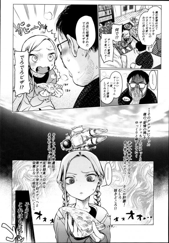【エロ同人】金髪碧眼jr.アイドルのサーシャちゃんをファンのおじさんがより自分好みに調教する。濃密化していくサーシャちゃんとの二人きりの時間。幾度となくセックスを重ね、徐々におじさん色に染められていく幼女♡ (4)
