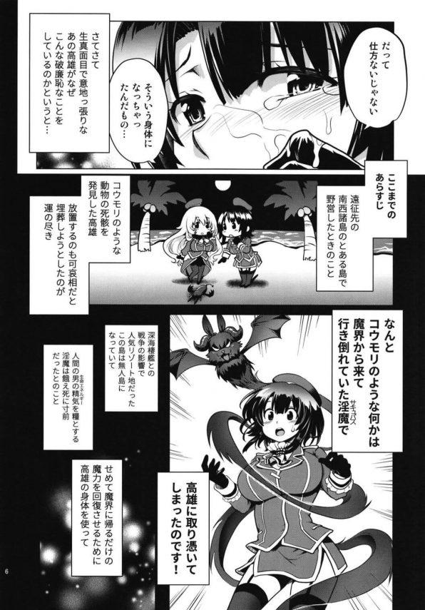 【艦これ エロ同人】サキュバスが取り憑いてしまい、すっかりスケベ女になってしまった高雄がザーメンを搾り取るために提督にフェラしてザーメン飲み込み、騎乗位セックスで激しく腰を振るwwww (5)