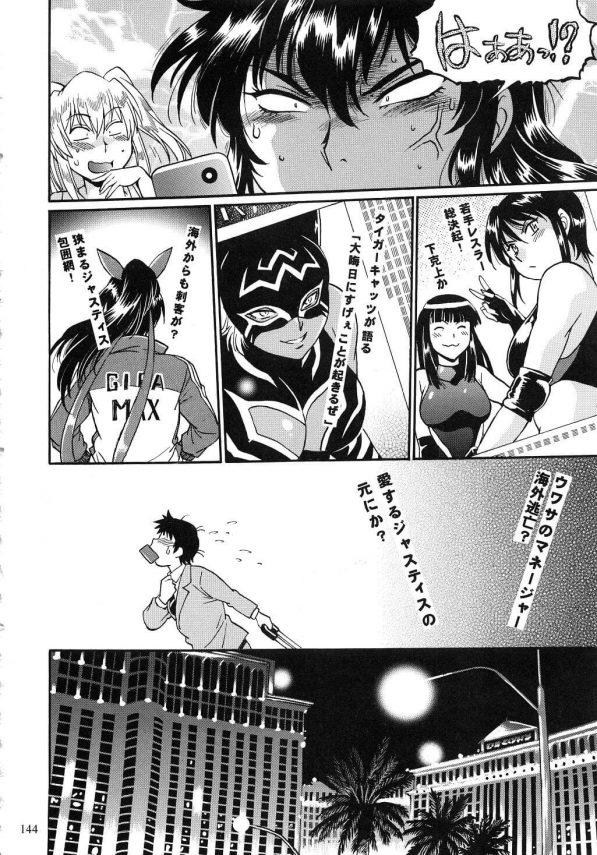 【エロ同人】日米女子プロレスラーが暴走ちんぽを教育するために4Pセックスでお仕置きしちゃう☆ワールドチャンピオンの締まったエロボディを目の前に理性が吹っ飛んじゃうwwwww (143)