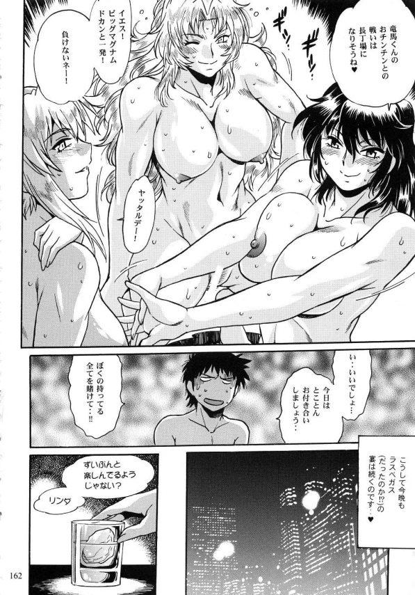 【エロ同人】日米女子プロレスラーが暴走ちんぽを教育するために4Pセックスでお仕置きしちゃう☆ワールドチャンピオンの締まったエロボディを目の前に理性が吹っ飛んじゃうwwwww (161)