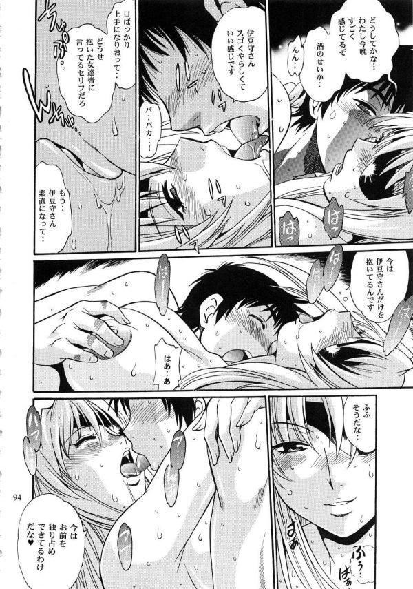 【エロ同人】日米女子プロレスラーが暴走ちんぽを教育するために4Pセックスでお仕置きしちゃう☆ワールドチャンピオンの締まったエロボディを目の前に理性が吹っ飛んじゃうwwwww (93)