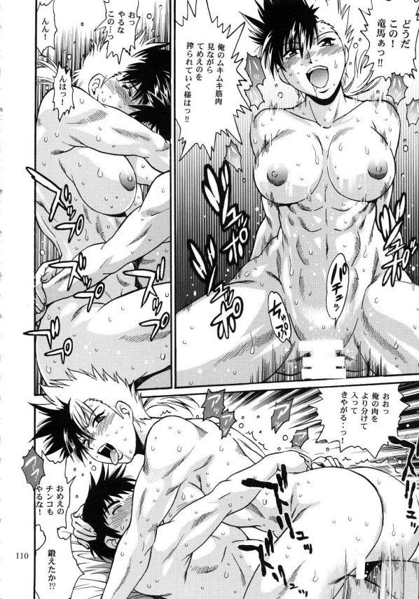 【エロ同人】日米女子プロレスラーが暴走ちんぽを教育するために4Pセックスでお仕置きしちゃう☆ワールドチャンピオンの締まったエロボディを目の前に理性が吹っ飛んじゃうwwwww (109)