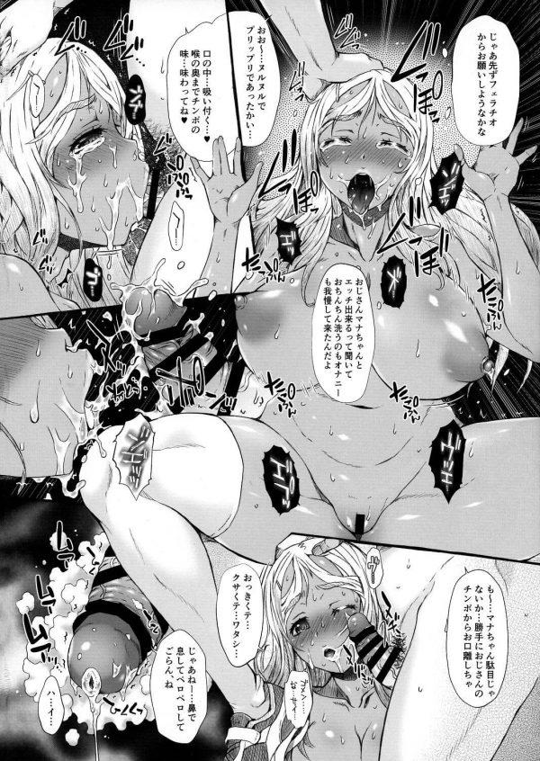 【エロ同人】爆乳褐色デカ尻娘のマナちゃんがカラダ売ってラブホで生本番☆汚ちんぽしゃぶらされて口内射精ごっくん!!パイパン処女まんこにチンポぶち込まれて中出しされまくったらボテ腹妊娠しちゃったwwww (4)