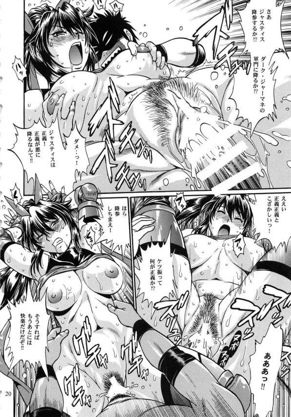 【エロ同人】日米女子プロレスラーが暴走ちんぽを教育するために4Pセックスでお仕置きしちゃう☆ワールドチャンピオンの締まったエロボディを目の前に理性が吹っ飛んじゃうwwwww (19)