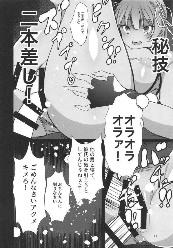 【FGO エロ同人】水着姿のドスケベBBちゃんが実装されてガチャを廻しまくり3万円課金してしまった男ww最後の単発一回分で見事召喚した男だったが、満足出来なくて漫画を描くことに!その内容はマスターの為に水着BBが男達にハメ撮り輪姦されるいうものだったwww (19)