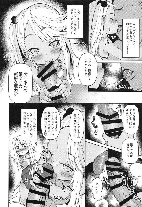 【Fate/kaleid liner プリズマ☆イリヤ エロ同人】貧乳褐色幼女のクロエがおじさんのちんぽフェラして魔力供給してるのを見てたらイリヤも巻き込まれちゃって、パイパン処女まんこにおじさんチンポハメられて中出しされちゃうwww (5)
