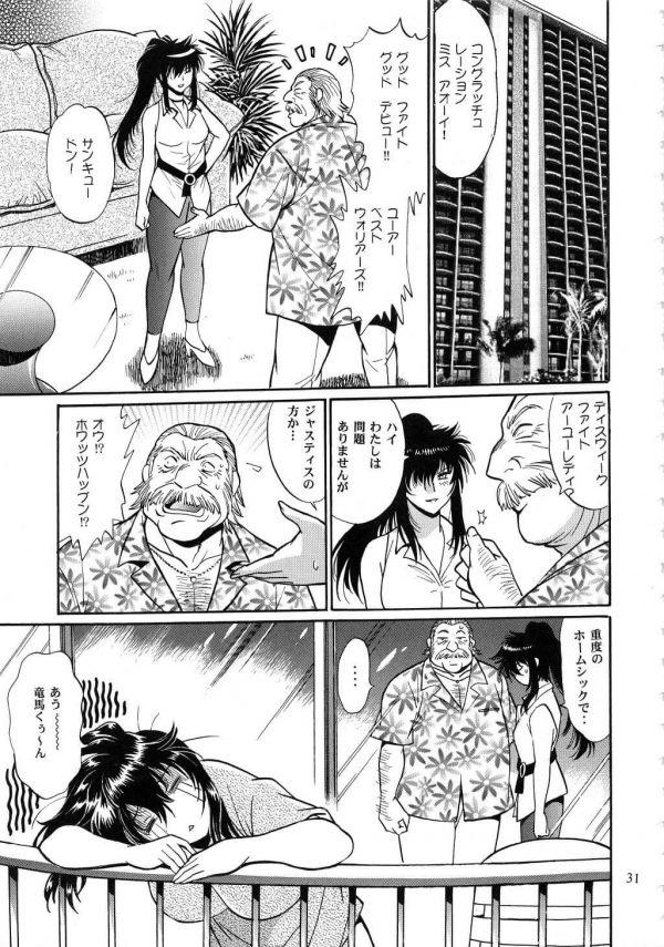 【エロ同人】日米女子プロレスラーが暴走ちんぽを教育するために4Pセックスでお仕置きしちゃう☆ワールドチャンピオンの締まったエロボディを目の前に理性が吹っ飛んじゃうwwwww (30)