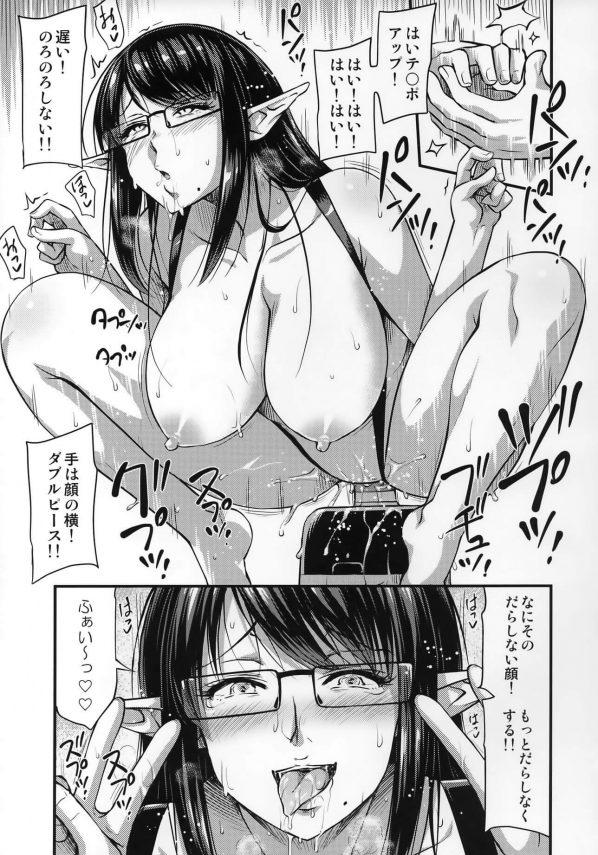 【エロ同人】夜伽目的で眼鏡っ娘巨乳サキュバスを召喚したら事務方のサキュバスが召喚されてしまい、セックスはできないって言われたけどなんとか頼み込んでヤラせてもらえることにwwwパイズリしてもらって射精したらお掃除フェラされて、クンニしたパイパンまんこに肉棒挿入したらあまりの気持ちよさに…♡ (26)