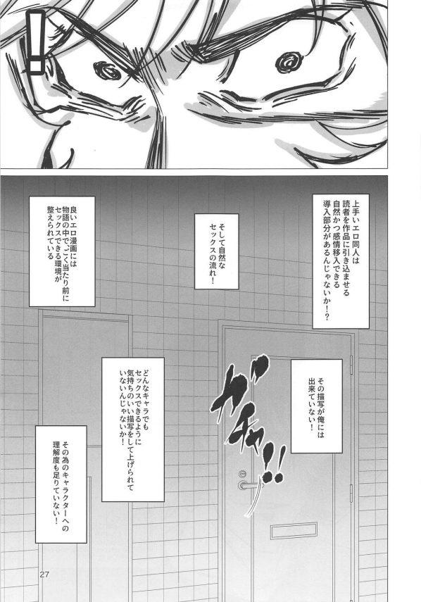 【FGO エロ同人】水着姿のドスケベBBちゃんが実装されてガチャを廻しまくり3万円課金してしまった男ww最後の単発一回分で見事召喚した男だったが、満足出来なくて漫画を描くことに!その内容はマスターの為に水着BBが男達にハメ撮り輪姦されるいうものだったwww (24)