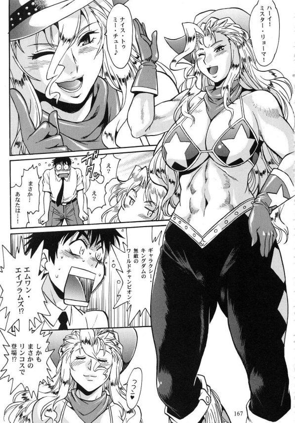 【エロ同人】日米女子プロレスラーが暴走ちんぽを教育するために4Pセックスでお仕置きしちゃう☆ワールドチャンピオンの締まったエロボディを目の前に理性が吹っ飛んじゃうwwwww (166)