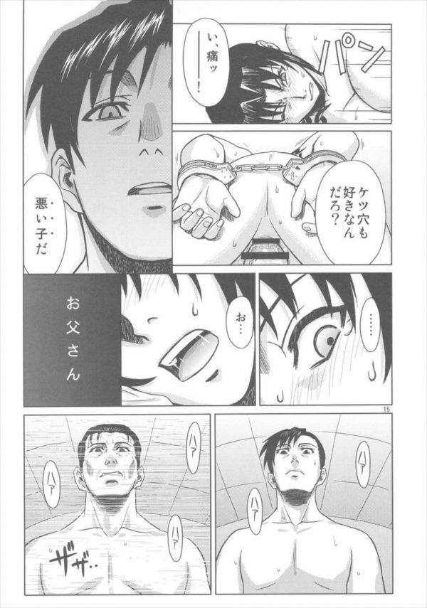 【ブラック・ラグーン エロ同人】レヴィが岡島緑郎に手錠で拘束されてバックでセックスしてたらスパンキングおねだりしてケツ叩かれて感じてるぞwwさらに指でケツ穴弄られてたらアナルファックまでされちゃうwww (14)