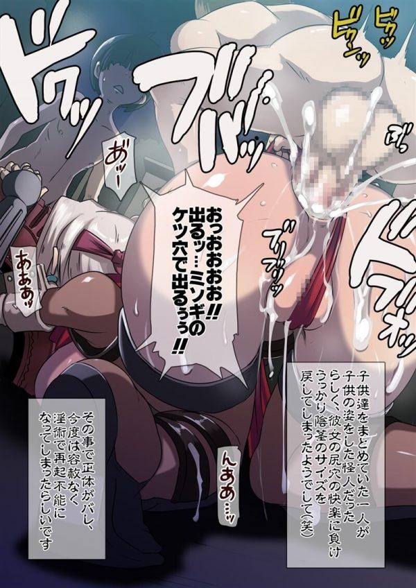 【エロ同人】セックス忍者の禊ちゃんが精魔忍の男達に大量のザーメン顔射ぶっかけされたりパイパンマンコ中出し輪姦されまくって肉便器にされてるよアナルファックまでされてザーメンが口から逆流しちゃってる~wwww (50)