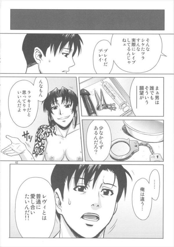 【ブラック・ラグーン エロ同人】レヴィが岡島緑郎に手錠で拘束されてバックでセックスしてたらスパンキングおねだりしてケツ叩かれて感じてるぞwwさらに指でケツ穴弄られてたらアナルファックまでされちゃうwww (61)