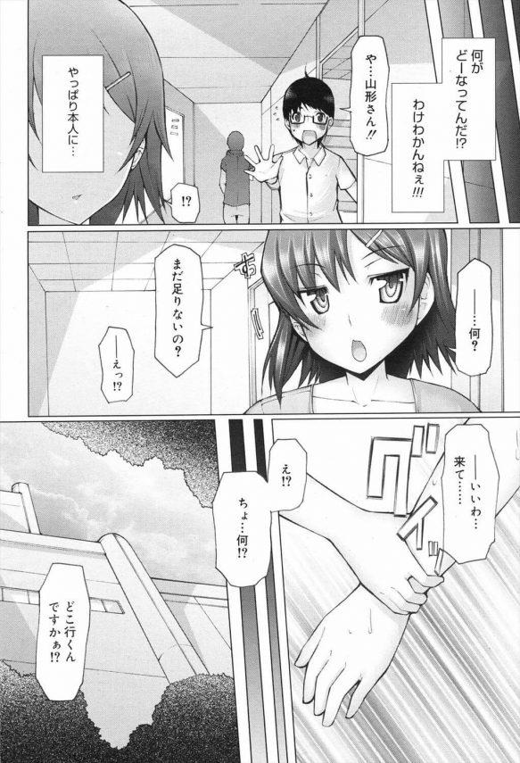 【エロ漫画】憧れの山形さんが講義中に突然手コキヌキしてきた!!どうやら俺が痴女好きなことを知って痴女を演じているらしいwww外に連れ出されてパイズリフェラしてくる山形さんwwオマンコくぱぁしてるからチンポ挿入したらまさかの処女でしたwww (4)