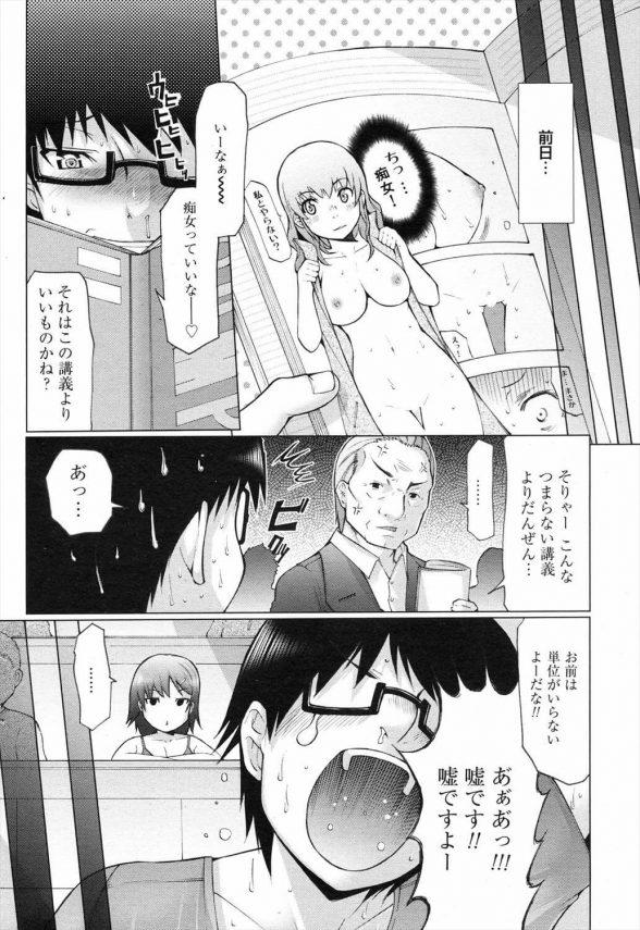 【エロ漫画】憧れの山形さんが講義中に突然手コキヌキしてきた!!どうやら俺が痴女好きなことを知って痴女を演じているらしいwww外に連れ出されてパイズリフェラしてくる山形さんwwオマンコくぱぁしてるからチンポ挿入したらまさかの処女でしたwww (6)