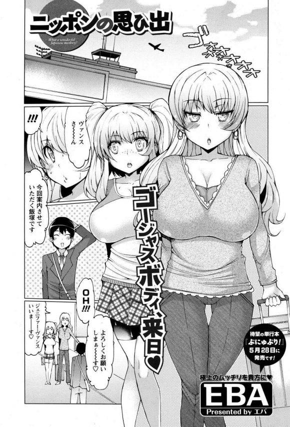 【エロ漫画】日本を観光しに来た金髪外国人の巨乳人妻とその娘がラブホテルに行きたいと言うので、ラブホに案内するとお風呂でパイズリフェラされてイカされたから、お返しにベッドでマンコをアナルに玩具ぶち込んだり親子丼3Pセックスを堪能♪