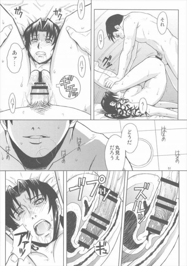 【ブラック・ラグーン エロ同人】レヴィが岡島緑郎に手錠で拘束されてバックでセックスしてたらスパンキングおねだりしてケツ叩かれて感じてるぞwwさらに指でケツ穴弄られてたらアナルファックまでされちゃうwww (50)