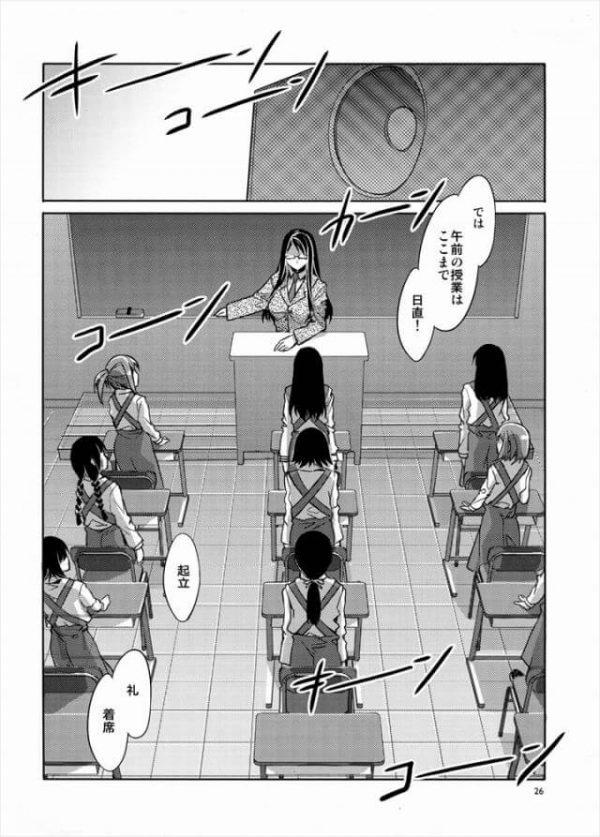 【エロ同人】厳粛な女学院の「聖マリア・クリストス学園」では鐘がなるとみんな催眠にかかって淫乱になって、女教師は人前でオナニーする授業を行い男性教師のチンポを挿入されて中出しされまくるwwww (5)