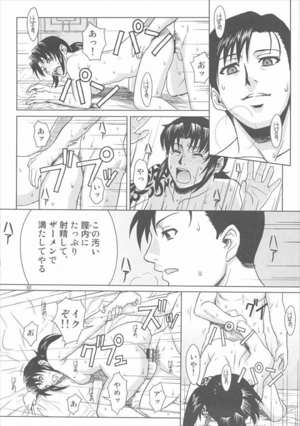 【ブラック・ラグーン エロ同人】レヴィが岡島緑郎に手錠で拘束されてバックでセックスしてたらスパンキングおねだりしてケツ叩かれて感じてるぞwwさらに指でケツ穴弄られてたらアナルファックまでされちゃうwww (59)