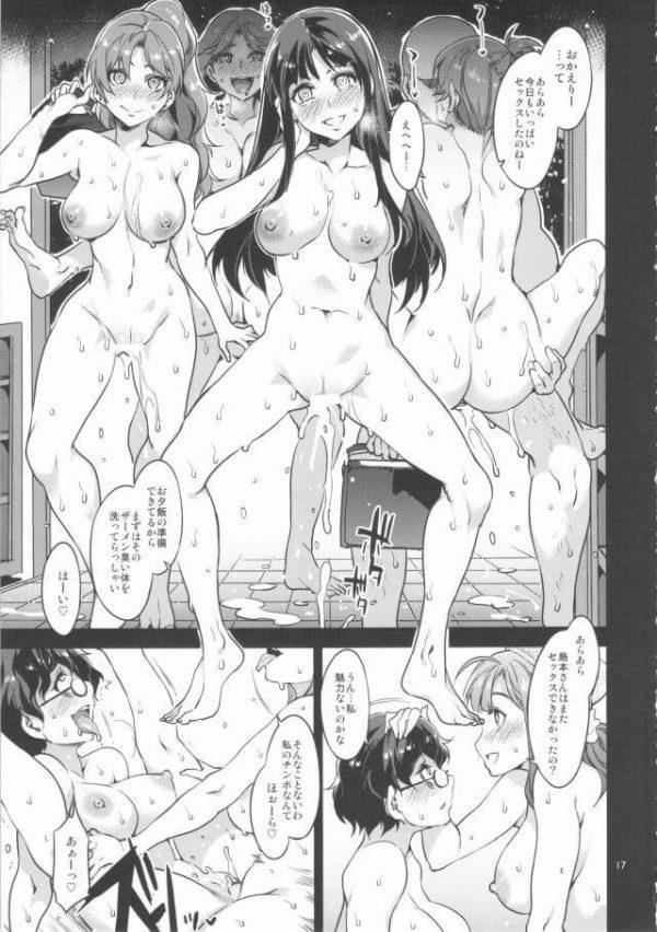 【エロ同人】鐘がなるとみんな催眠にかかって淫乱になる聖マリア・クリストス学園、通称『MC学園』。爆乳な学園のフタナリ女寮長はザーメンを吹き出しながら食事の用意をして、ザーメンだらけで帰って来た女子生徒たちとフタナリレズセックスしまくる♪ (16)