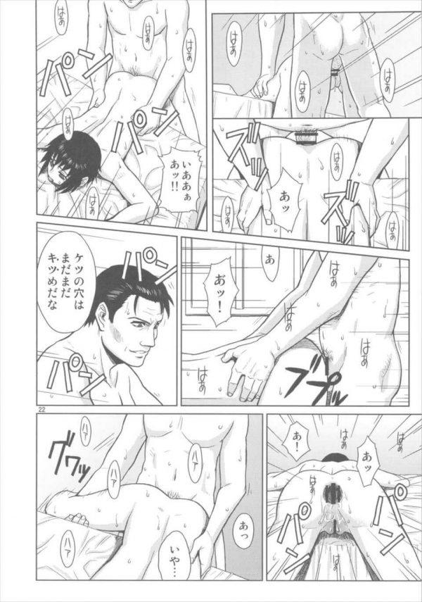 【ブラック・ラグーン エロ同人】レヴィが岡島緑郎に手錠で拘束されてバックでセックスしてたらスパンキングおねだりしてケツ叩かれて感じてるぞwwさらに指でケツ穴弄られてたらアナルファックまでされちゃうwww (21)