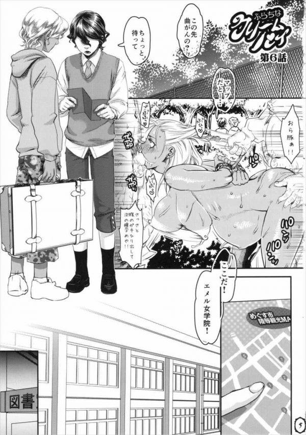 【エロ漫画・エロ同人誌】巨乳女子校生で変身ヒロインのクリームパイが魔族に犯されて3Pセックスwwwwフタナリにされて肉オナホとガキちんぽで敗北アクメして快楽堕ちしちゃってるーーww (4)