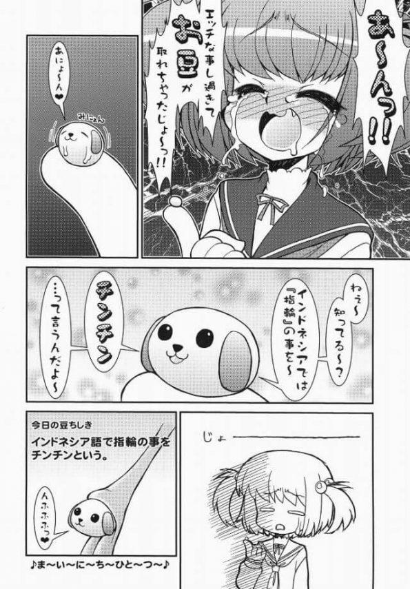 【咲-Saki- エロ同人】性調教ですっかり淫らに変えられてしまった貧乳JKの片岡優希ちゃん♡マンコとアナルを電マ攻めされたり2穴同時輪姦中出しされまくって肉便器になっちゃってるンゴwww (15)