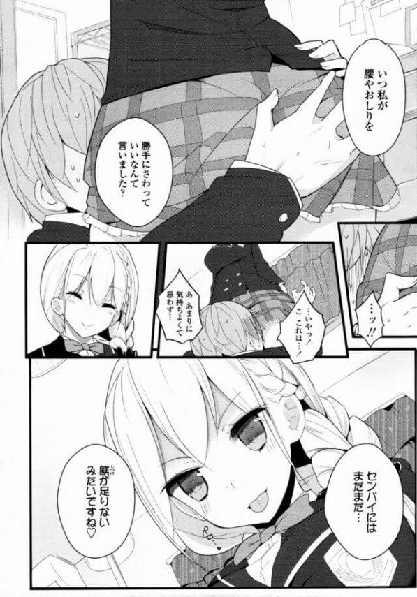 【エロ漫画】M男が彼女にチンポ踏まれたり金玉蹴られた挙げ句に逆レイプされて悦んじゃってるしw【豆】 (10)
