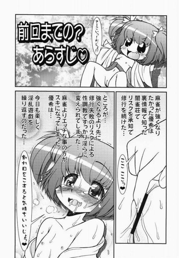 【咲-Saki- エロ同人】性調教ですっかり淫らに変えられてしまった貧乳JKの片岡優希ちゃん♡マンコとアナルを電マ攻めされたり2穴同時輪姦中出しされまくって肉便器になっちゃってるンゴwww (2)