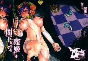 【エロ漫画・エロ同人誌】フタナリ巨乳美女な王女様が悪魔の君主の軍勢に捕まってしまい、異種姦で性奴隷にされちゃってるよwwwフェラチオでご奉仕しながらおまんこの中まで征服されて肉便器化www